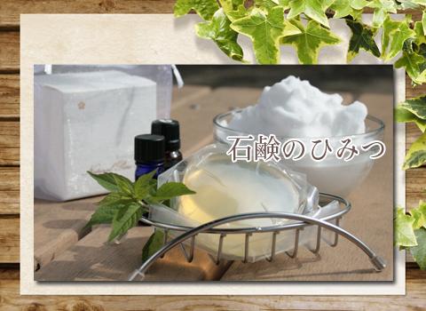 石鹸のひみつ