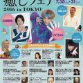 癒しフェア2016inTOKYOに出展します!