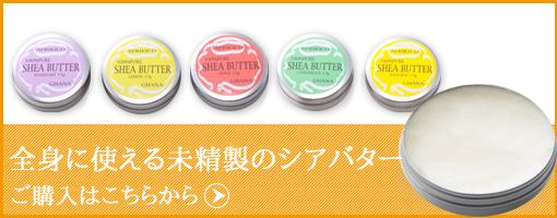 ココロ化粧品・未精製シアバター購入