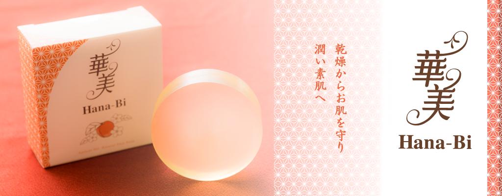 ココロ化粧品は吉祥寺生まれの化粧品会社です。美肌を保ちたい方や敏感肌の方にお勧めです。華美(Hana-Bi)」)