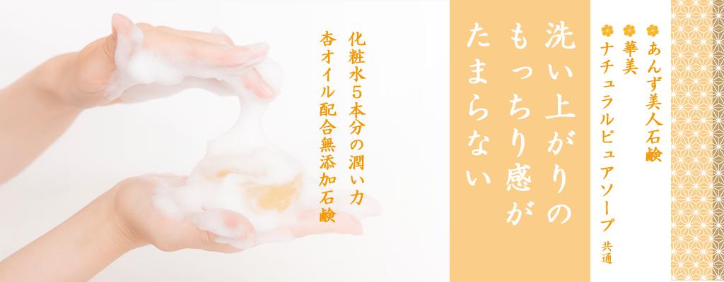 ココロ化粧品は吉祥寺生まれの化粧品会社です。美肌を保ちたい方や敏感肌の方にお勧めです。あんず美人石鹸, 華美(Hana-Bi)」,ナチュラルピュアソープ