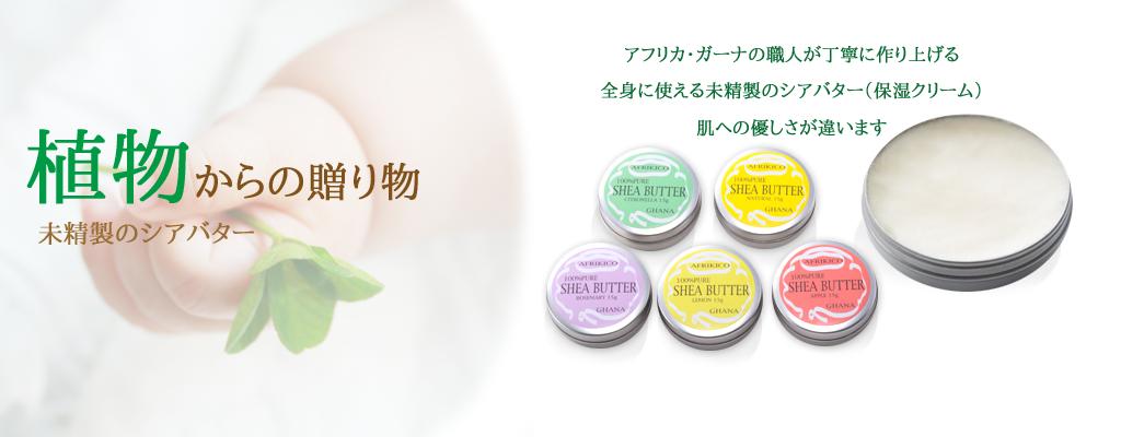ココロ化粧品は吉祥寺生まれの化粧品会社です。美肌を保ちたい方や敏感肌の方にお勧めです。