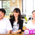吉テレニュース出演^^