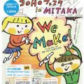 第19回SOHOフェスタin MITAKA 出店します