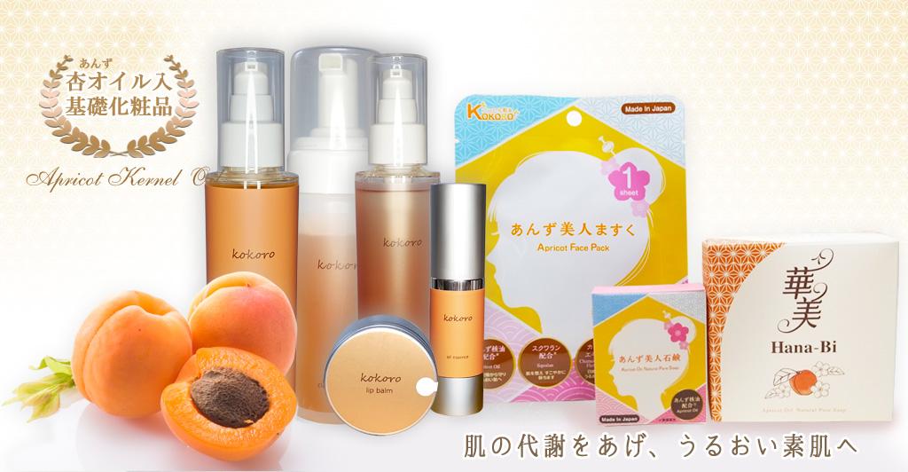 低刺激石鹸ココロ化粧品