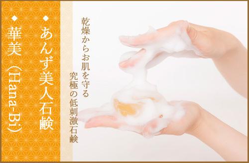低刺激石鹸・華美・あんず美人石鹸