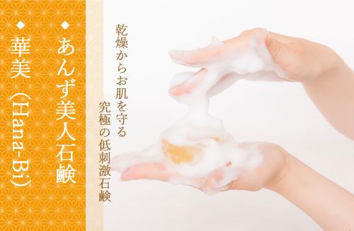 無添加・ナチュラルピュアソープ,あんず美人石鹸,華美,Hana-Bi,はなび